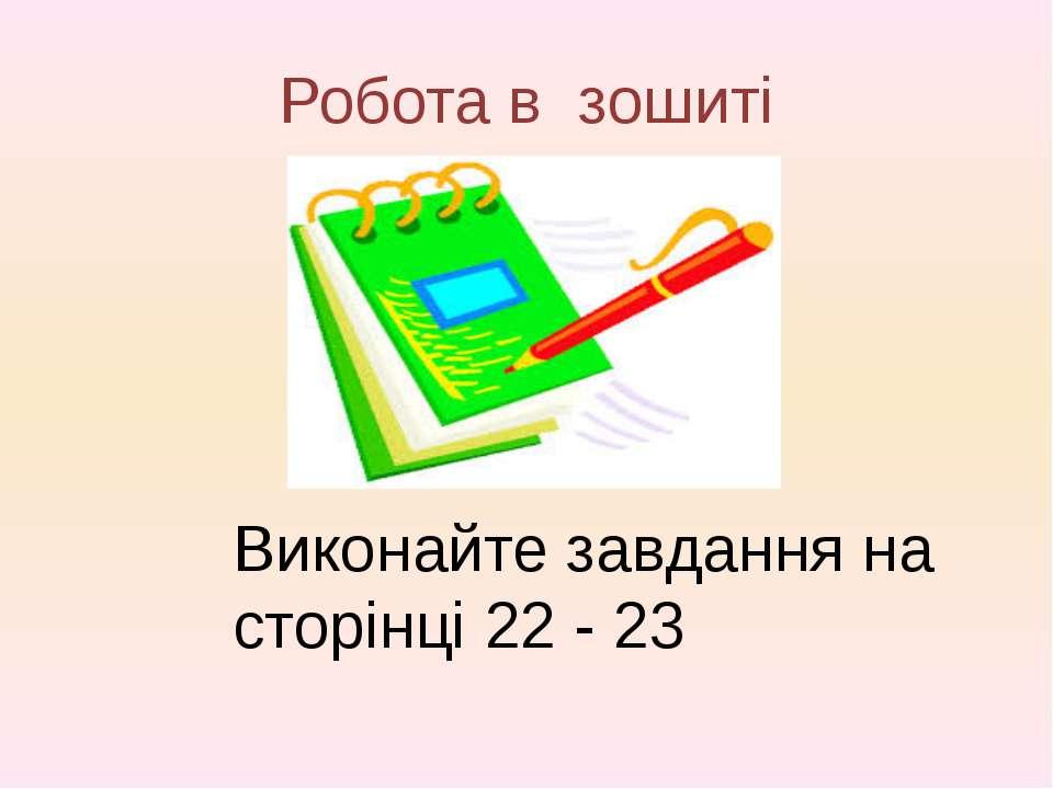Робота в зошиті Виконайте завдання на сторінці 22 - 23