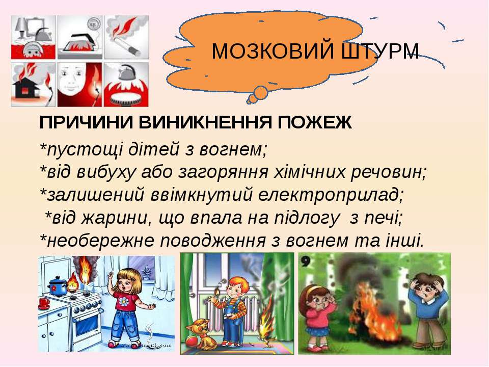 МОЗКОВИЙ ШТУРМ ПРИЧИНИ ВИНИКНЕННЯ ПОЖЕЖ *пустощі дітей з вогнем; *від вибуху ...