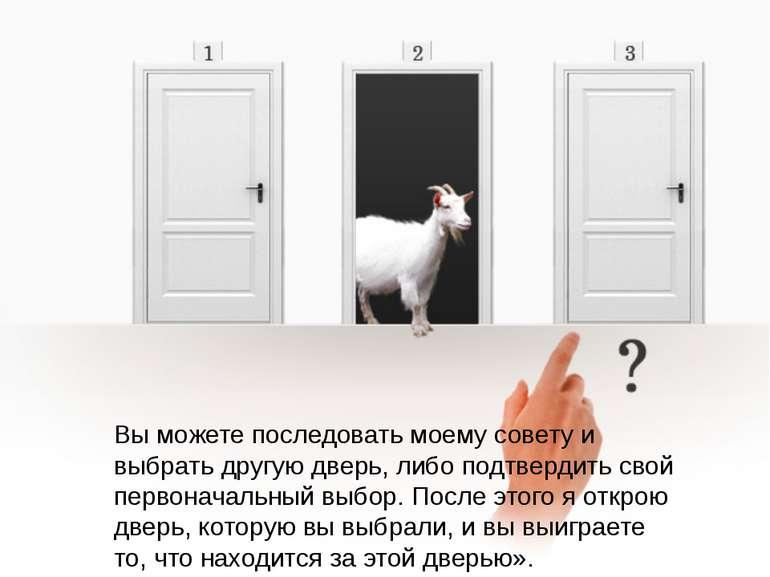 Вы можете последовать моему совету и выбрать другую дверь, либо подтвердить с...