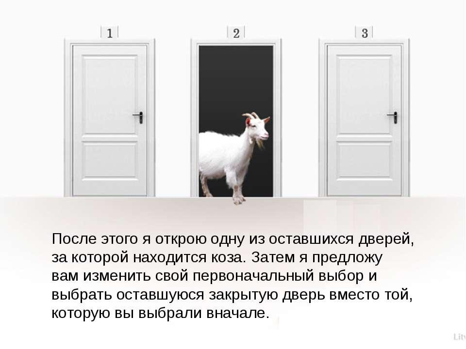 После этого я открою одну из оставшихся дверей, за которой находится коза. За...