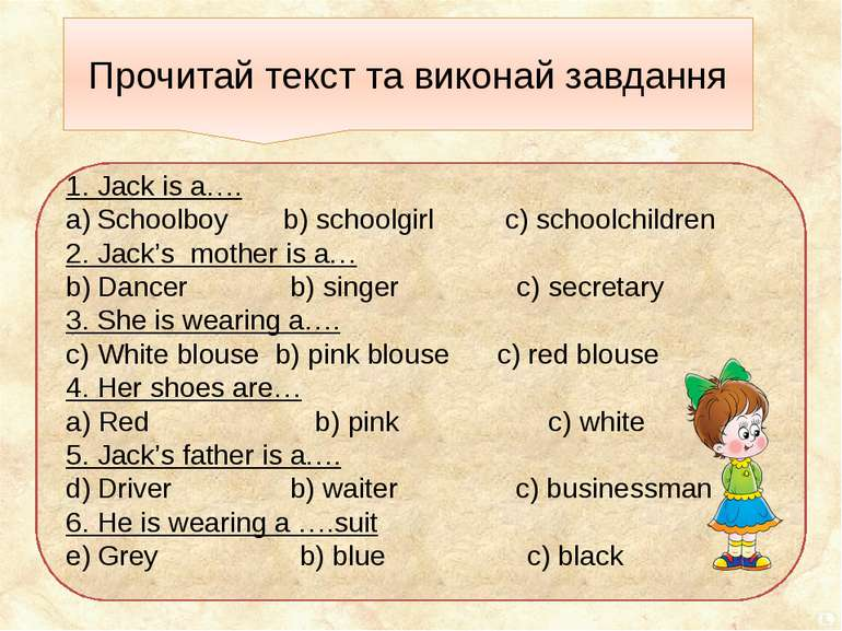 Прочитай текст та виконай завдання 1. Jack is a…. Schoolboy b) schoolgirl c) ...