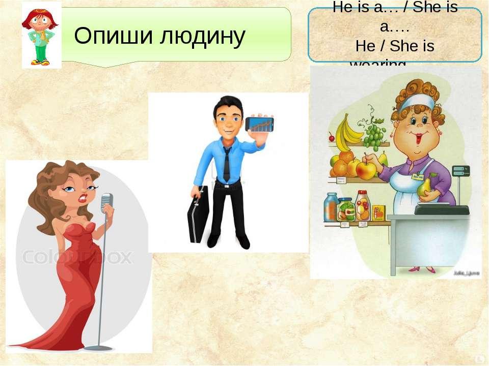 Опиши людину He is a… / She is a…. He / She is wearing……