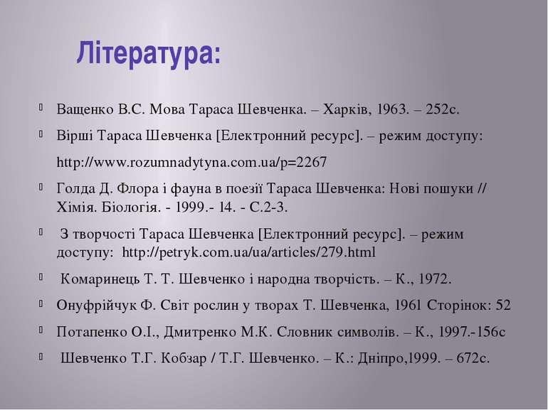 Література: Ващенко В.С. Мова Тараса Шевченка. – Харків, 1963. – 252с. Вірші ...
