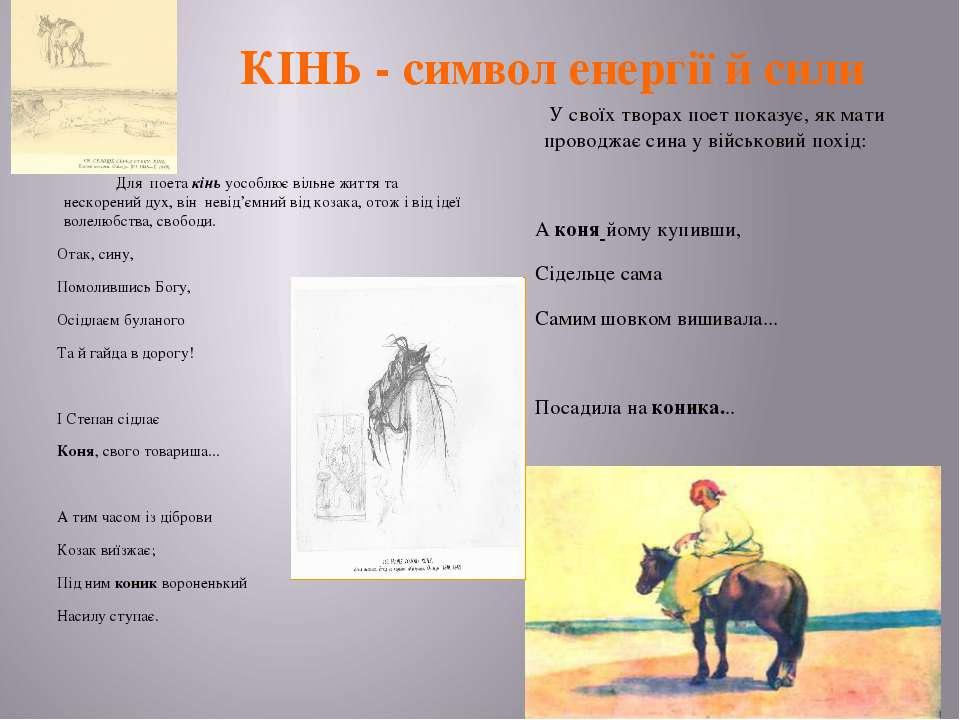 КІНЬ - символ енергії й сили Для поета кінь уособлює вільне життя та нескорен...