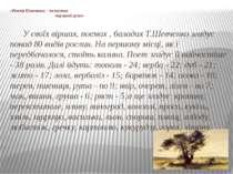 «Поезія Шевченка – то музика народної душі» У своїх віршах, поемах , баладах ...