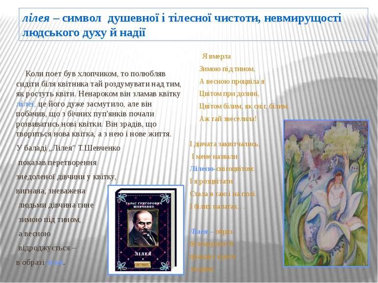 лілея – символ душевної і тілесної чистоти, невмирущості людського духу й над...