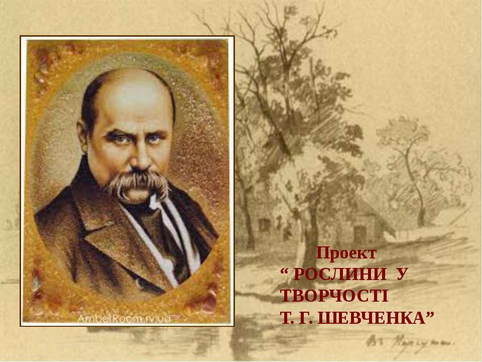 """Проект """" РОСЛИНИ У ТВОРЧОСТІ Т. Г. ШЕВЧЕНКА"""""""