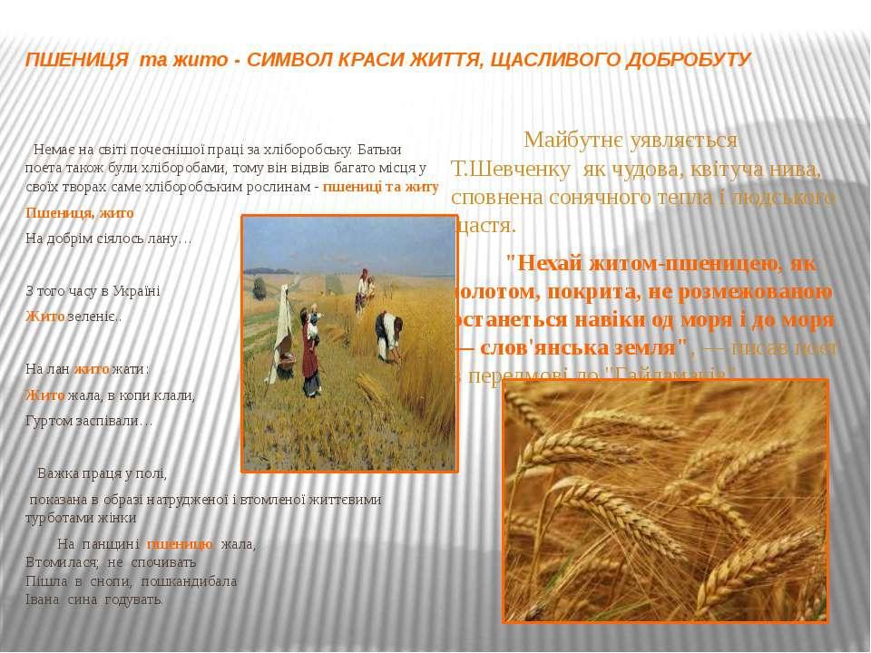 ПШЕНИЦЯ та жито -СИМВОЛ КРАСИ ЖИТТЯ, ЩАСЛИВОГО ДОБРОБУТУ Немає на світі поч...