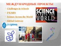 МЕЖДУНАРОДНЫЕ ПРОЕКТЫ Challenges in Schools I*EARN Science Across the World G...
