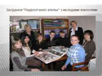 """Засідання """"Педагогічного ательє"""" з молодими вчителями"""