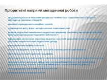 Пріоритетні напрями методичної роботи Продовження роботи по оновленню матеріа...