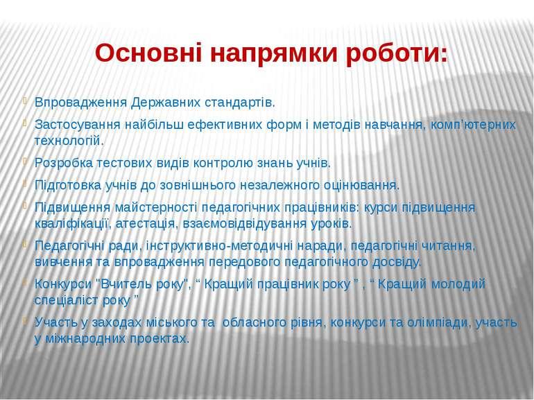 Основні напрямки роботи: Впровадження Державних стандартів. Застосування найб...