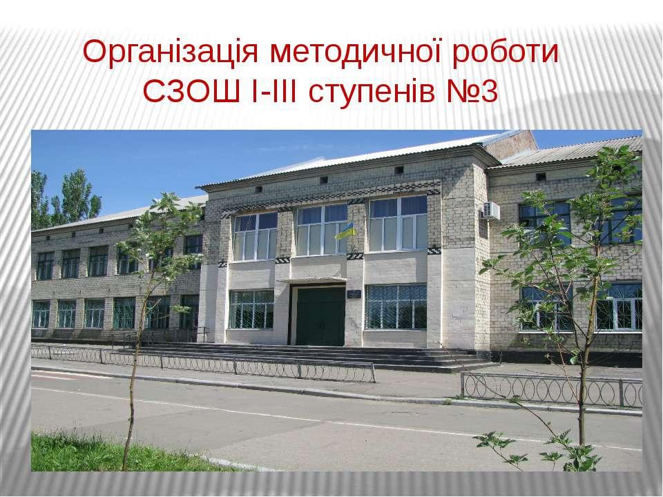 Організація методичної роботи СЗОШ І-ІІІ ступенів №3