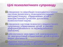 Цілі психологічного супроводу створення та апробація психодіагностичної систе...