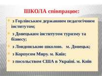 ШКОЛА співпрацює: з Горлівським державним педагогічним інститутом; з Донецьки...