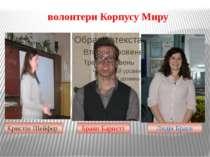 волонтери Корпусу Миру Браян Барнетт Кристін Шейфер Лидія Браун