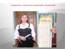 Агаркова Юлія – лауреат захисту наукових робіт з німецької мови
