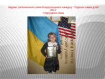 """Лауреат регіонального рівня Всеукраїнського конкурсу """" Податки очима дітей -2..."""