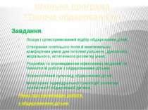 """Шкільна програма """"Творча обдарованість"""" Завдання: Пошук і цілеспрямований від..."""