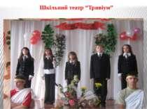 """Шкільний театр """"Тривіум"""""""