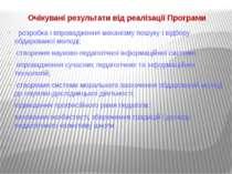 Очікувані результати від реалізації Програми розробка і впровадження механізм...