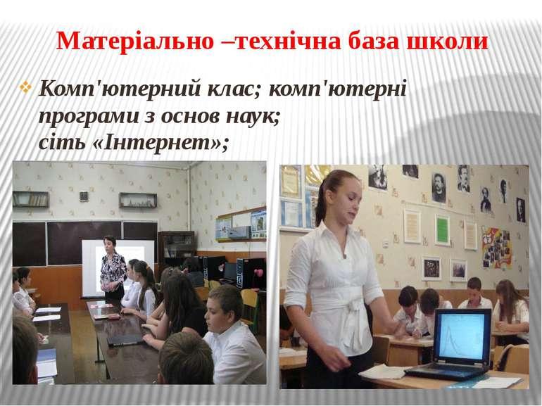 Матеріально –технічна база школи Комп'ютерний клас; комп'ютерні програми з ос...