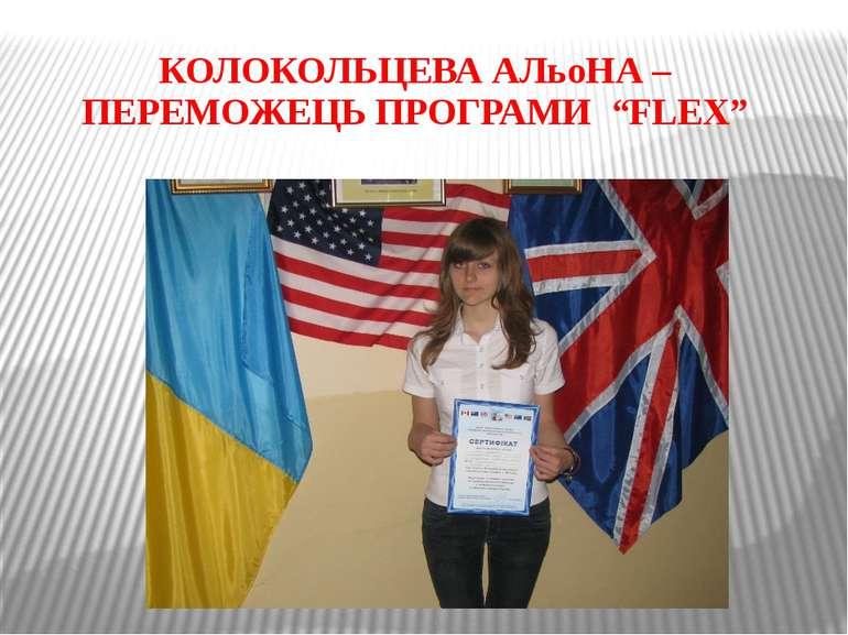 "КОЛОКОЛЬЦЕВА АЛьоНА – ПЕРЕМОЖЕЦЬ ПРОГРАМИ ""FLEX"""