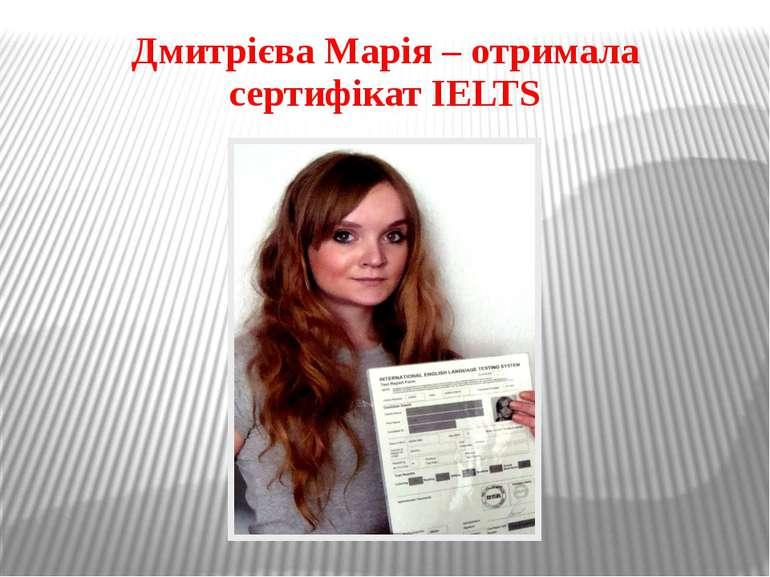 Дмитрієва Марія – отримала сертифікат IELTS
