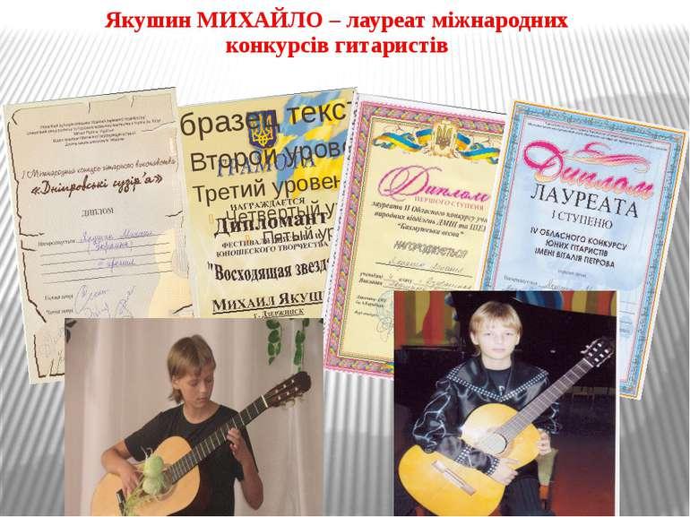 Якушин МИХАЙЛО – лауреат міжнародних конкурсів гитаристів