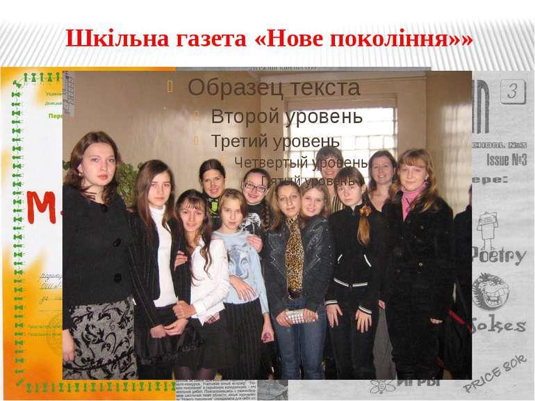 Шкільна газета «Нове покоління»»