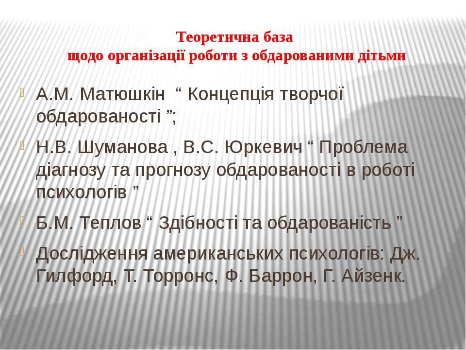 """Теоретична база щодо організації роботи з обдарованими дітьми А.М. Матюшкін """"..."""