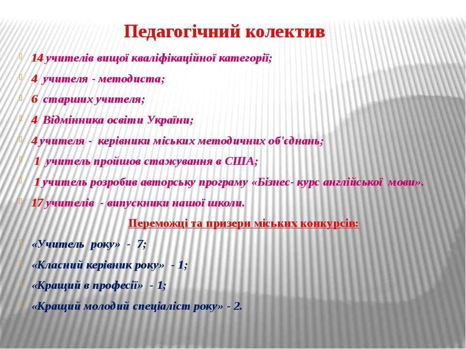 Педагогічний колектив 14 учителів вищої кваліфікаційної категорії; 4 учителя ...
