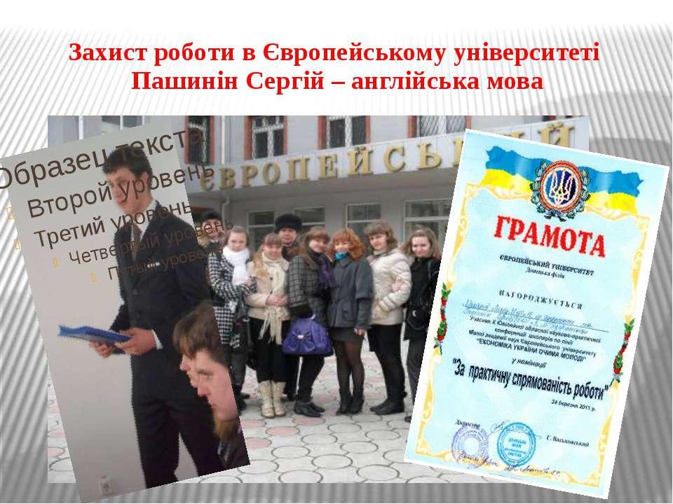 Захист роботи в Європейському університеті Пашинін Сергій – англійська мова