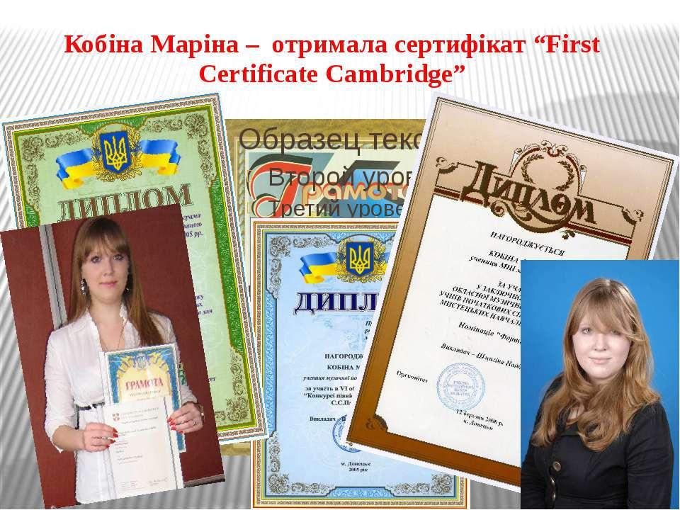 "Кобіна Маріна – отримала сертифікат ""First Certificate Cambridge"""