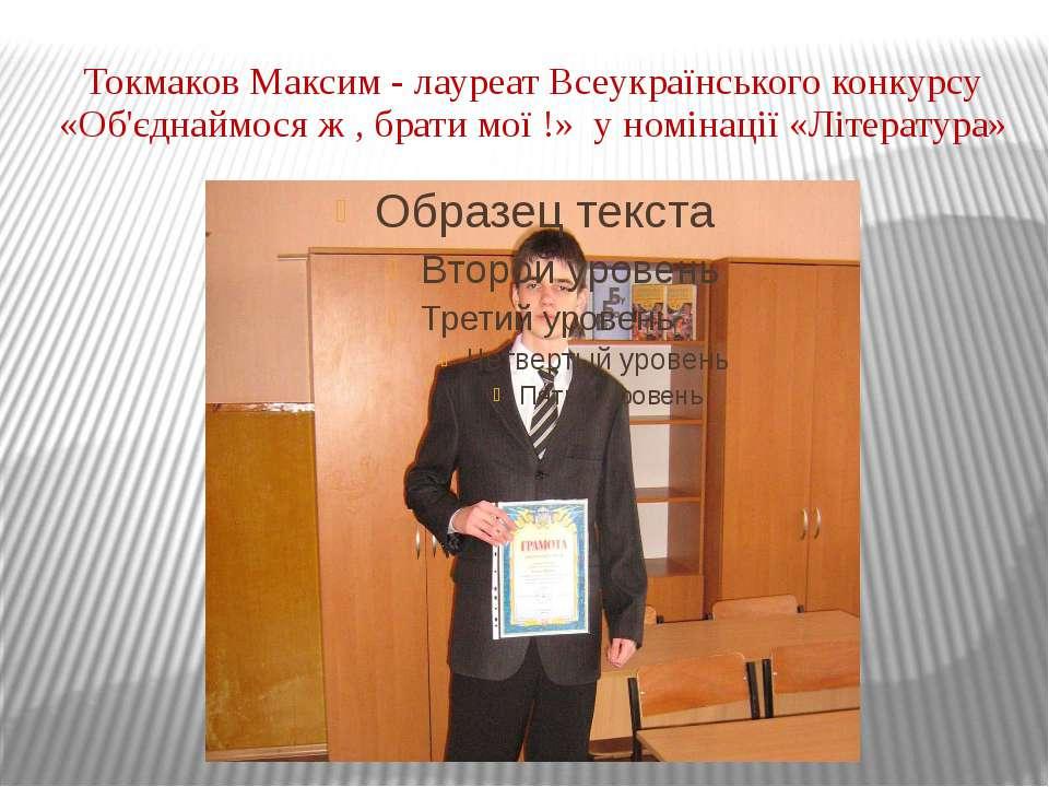 Токмаков Максим - лауреат Всеукраїнського конкурсу «Об'єднаймося ж , брати мо...