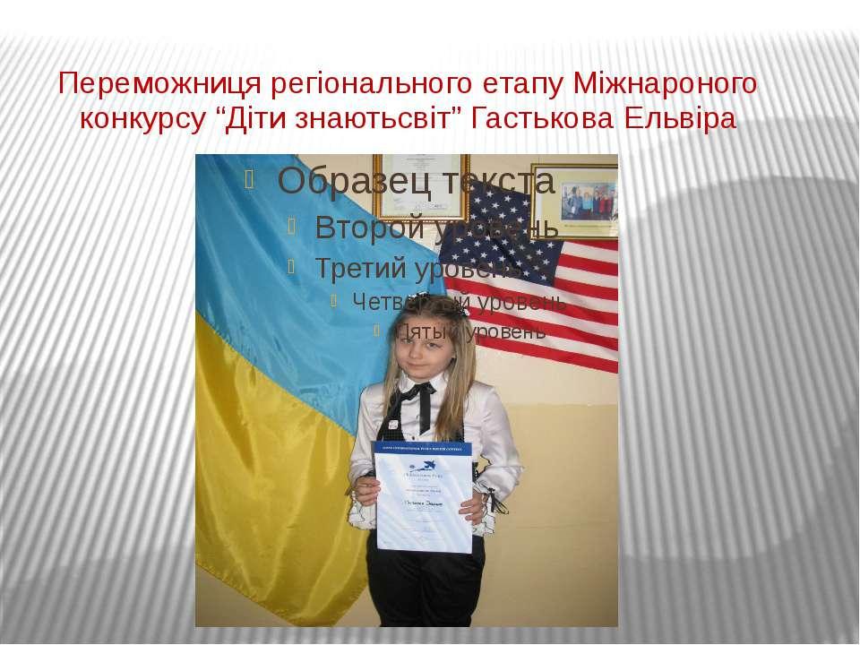 """Переможниця регіонального етапу Міжнароного конкурсу """"Діти знаютьсвіт"""" Гастьк..."""