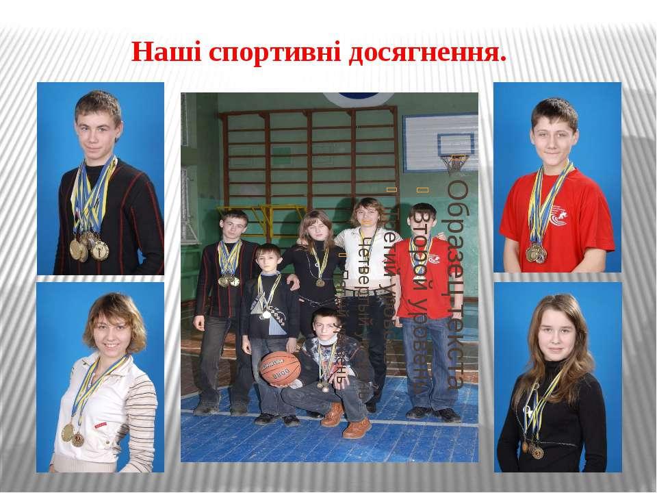 Наші спортивні досягнення.