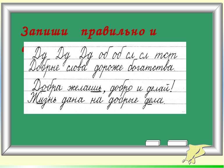Запиши правильно и аккуратно!
