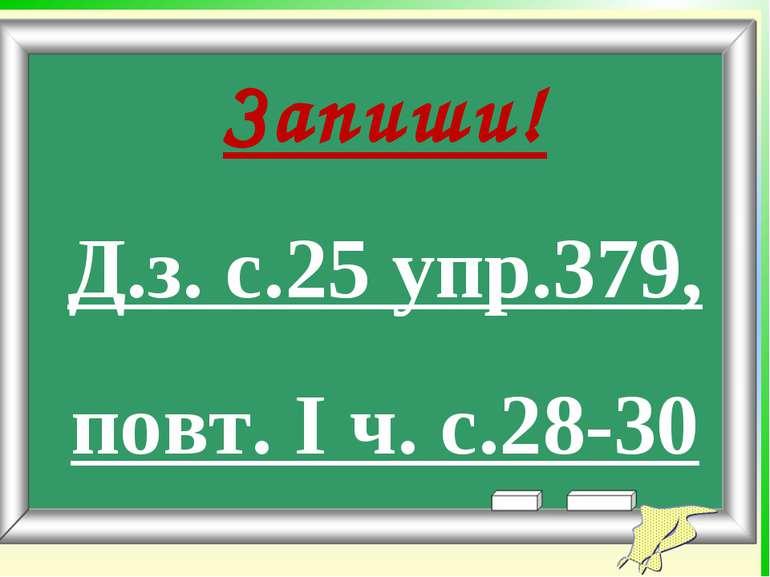 Запиши! Д.з. с.25 упр.379, повт. І ч. с.28-30