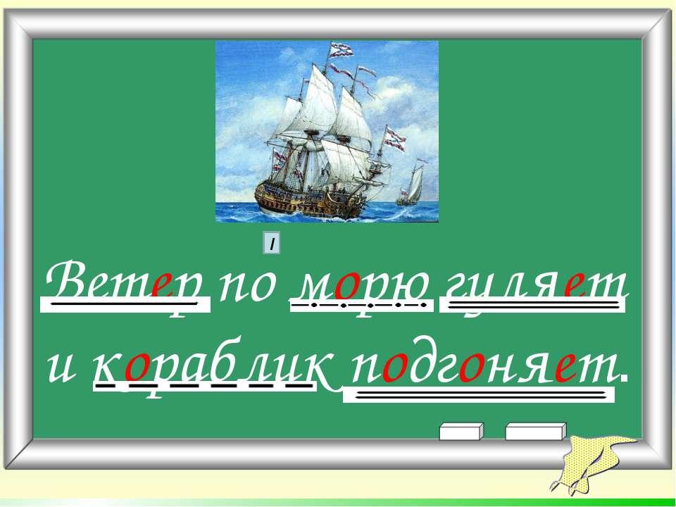 Ветер по морю гуляет и кораблик подгоняет. /