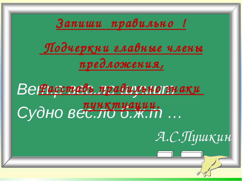 Вет.р вес.ло шумит Судно вес.ло б.ж.т … А.С.Пушкин Запиши правильно ! Подчерк...