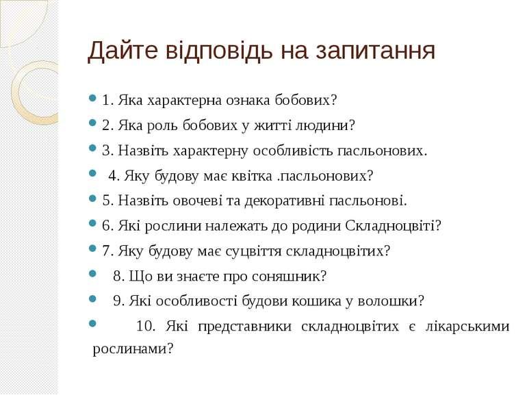 Дайте відповідь на запитання 1. Яка характерна ознака бобових? 2. Яка роль бо...
