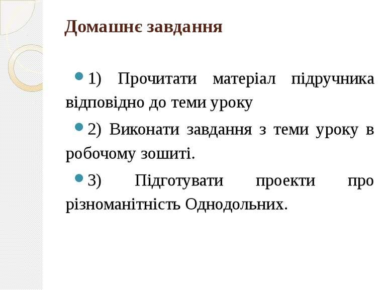 Домашнє завдання 1) Прочитати матеріал підручника відповідно до теми уроку 2)...
