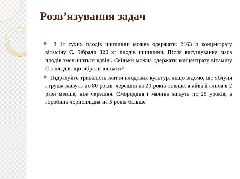 Розв'язування задач 3 1т сухих плодів шипшини можна одержати: 2163 л концентр...