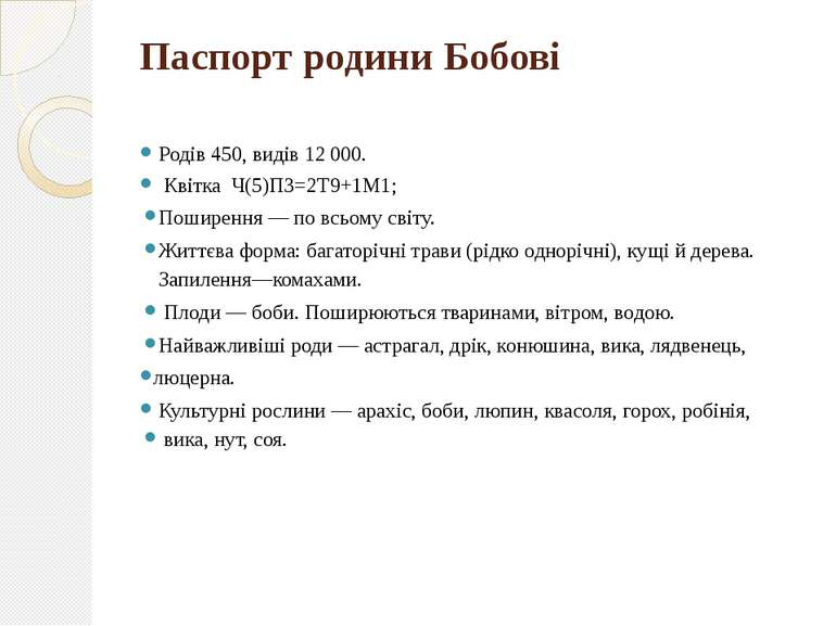Паспорт родини Бобові Родів 450, видів 12 000. Квітка Ч(5)П3=2Т9+1М1; Поширен...