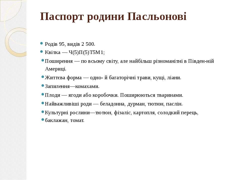 Паспорт родини Пасльонові Родів 95, видів 2 500. Квітка — Ч(5)П(5)Т5М1; Пошир...