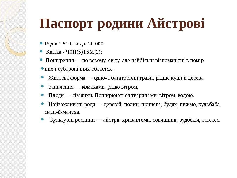 Паспорт родини Айстрові Родів 1 510, видів 20 000. Квітка - Ч0П(5)Т5М(2); Пош...
