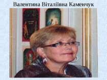 Валентина Віталіївна Каменчук