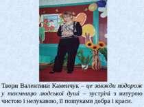 Твори Валентини Каменчук – це завжди подорож у таємницю людської душі – зустр...