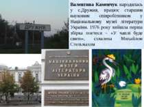 Валентина Каменчук народилась у с.Дружня, працює старшим науковим співробітни...
